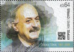 [The 10th Anniversary of the Death of Marios Tokas, 1954-2008, type ATQ]