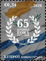 [The 65th Anniversary of the EOAK - Cypriotic Liberation Movement, type AVN]