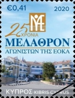 [The 25th Anniversary of the Melathron Agoniston EOKA - Home for Elderly and Recovery, type AVO]