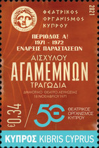 [The 50th Anniversary of THOK - Theatrical Organization of Cyprus, type AWR]