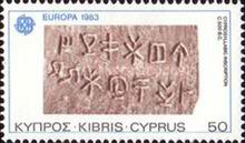 [EUROPA Stamps - Inventions, type PG]