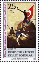 [The 25th Anniversary of Turkish Resistance, type EB]