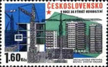 [The 30th Anniversary of Socialist Construction, Typ BNU]