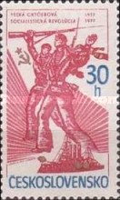 [The 60th Anniversary of Russian Revolution and the 55th Anniversary of U.S.S.R, Typ BSK]