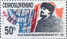 [The 70th Anniversary of Russian Revolution and 65th Anniversary of USSR, Typ CMK]