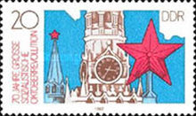 [The 70th Anniversary of the October Revolution, Typ CZM]