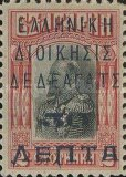 [Bulgarian Postage Stamps Overprinted New Value, Typ B3]
