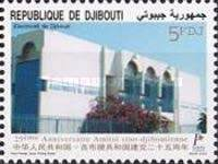 [The 25th Anniversary of Friendship between China and Djibouti, Typ VI]