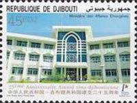 [The 25th Anniversary of Friendship between China and Djibouti, Typ VM]