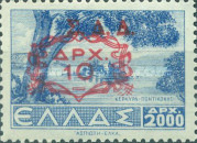 """[Greek Postage Stamps Overprinted """"Σ. Δ. Δ."""", type A1]"""