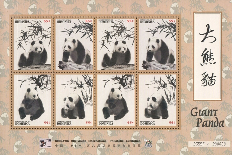 [The 9th Asian International Stamp Exhibition