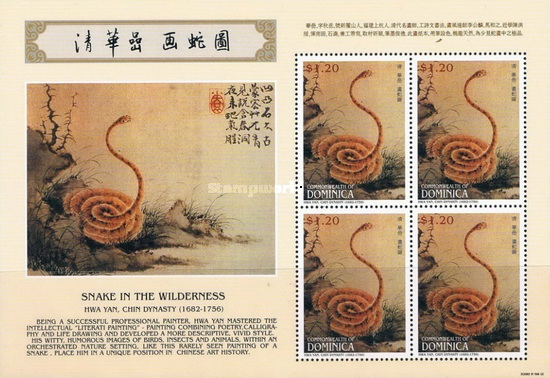 [Chinese New Year - Year of the Snake, Typ ]