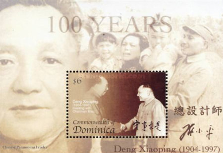 [The 100th Anniversary of the Birth of Deng Xiaoping (Chinese Politician), 1904-1997, Typ ]