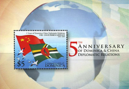 [The 5th Anniversary of Diplomatic Relations with China, Typ ]
