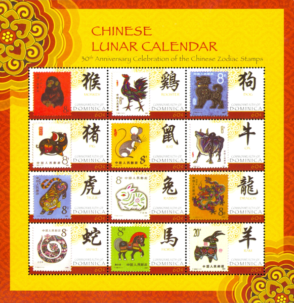 [The 30th Anniversaary of Chinese Zodiac Stamps, type ]