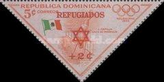 [U.N. Relief and Works Agency for Palestine Refugee - Issues of 1957 Surcharged - For Jewish Refugees - Star of David and REFUGIADOS, Typ JI]