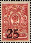 [Rostov on Don Army Stamps, Typ A5]