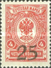 [Rostov on Don Army Stamps, Typ A6]