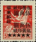 [China Empire Postage Stamps Surcharged, Typ B3]