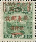 [China Empire Parcel Post Stamps Surcharged, Typ C]
