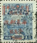 [China Empire Parcel Post Stamps Surcharged, Typ C1]
