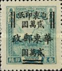 [China Empire Parcel Post Stamps Surcharged, Typ C2]
