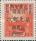 [China Empire Parcel Post Stamps Surcharged, Typ C3]