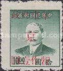 [China Empire Postage Stamps Overprinted  & Surcharged, Typ C]