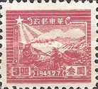 [The 7th Anniversary of the Opening of the Communist Post Office in Sha Tung - See Also No. 48-55, Typ D2]