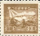 [The 7th Anniversary of the Opening of the Communist Post Office in Sha Tung - See Also No. 48-55, Typ D3]