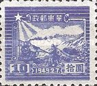 [The 7th Anniversary of the Opening of the Communist Post Office in Sha Tung - See Also No. 48-55, Typ D4]