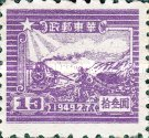 [The 7th Anniversary of the Opening of the Communist Post Office in Sha Tung - See Also No. 48-55, Typ D5]