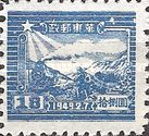 [The 7th Anniversary of the Opening of the Communist Post Office in Sha Tung - See Also No. 48-55, Typ D6]