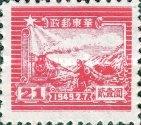 [The 7th Anniversary of the Opening of the Communist Post Office in Sha Tung - See Also No. 48-55, Typ D7]