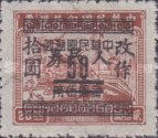[China Empire Revenue Stamps Surcharged, Typ F]
