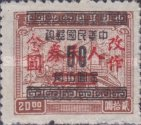 [China Empire Revenue Stamps Surcharged, Typ F2]