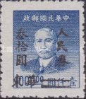 [China Empire Postage Stamps Overprinted & Surcharged, Typ G]