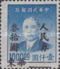 [China Empire Postage Stamps Overprinted & Surcharged, Typ G1]