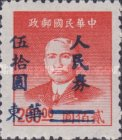 [China Empire Postage Stamps Overprinted & Surcharged, Typ G2]