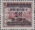 [China Empire Postage Stamps Surcharged, Typ K1]