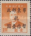 [China Empire Postage Stamps Overprinted and Surcharged, Typ L]