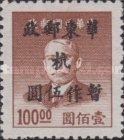 [China Empire Postage Stamps Overprinted and Surcharged, Typ L2]