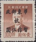 [China Empire Postage Stamps Overprinted and Surcharged, Typ L3]