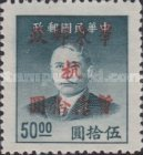 [China Empire Postage Stamps Overprinted and Surcharged, Typ L4]
