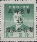 [China Empire Postage Stamps Overprinted and Surcharged, Typ L5]