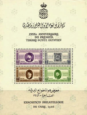 [The 80th Anniversary of First Egyptian Postage Stamp, type ]
