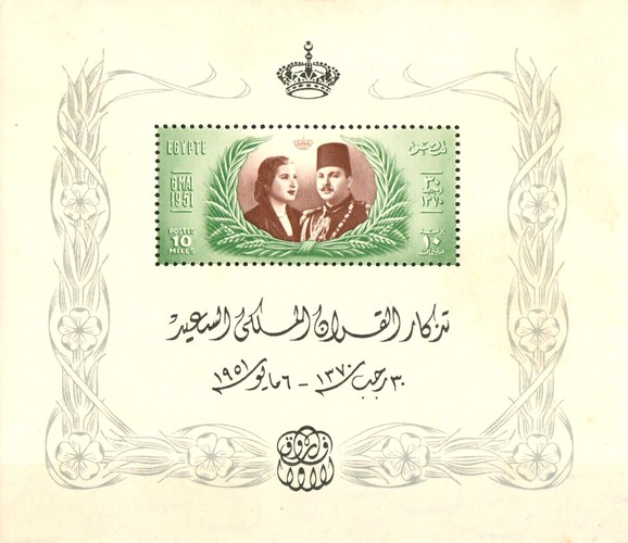 [Royal Wedding of King Farouk and Queen Narriman, Typ ]