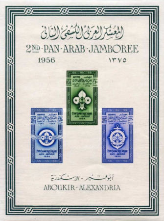 [The 2nd Arab Scout Jamboree, Aboukir (Alexandria) - Inscribed