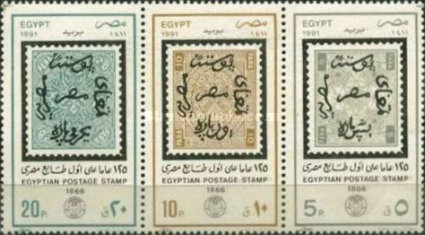 [Day of the Stamp - The 125th Anniversary of First Egyptian Stamps, Typ ]