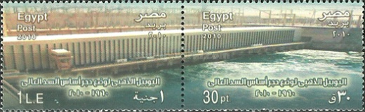 [The 50th Anniversary of the Asswan Dam, type ]
